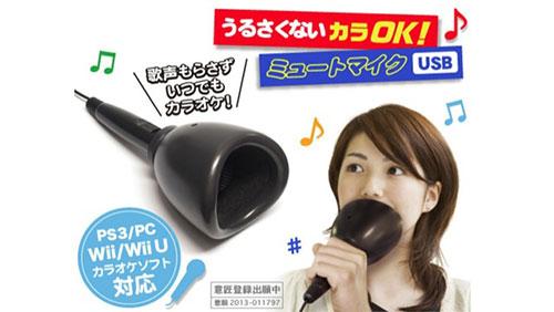 Karaoke Silencer,Jepang